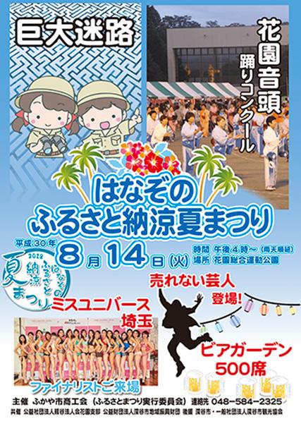 花園夏祭り2018