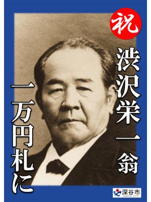 渋沢栄一、新一万円札に!