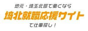 埼北就職応援サイト